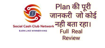Social cash club network full business plan