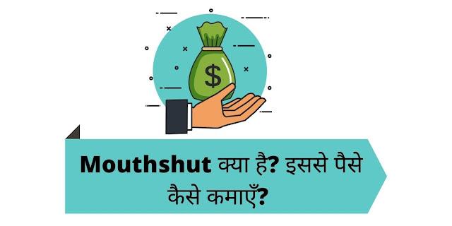 Mouthshut क्या है? इससे पैसे कैसे कमाएँ?