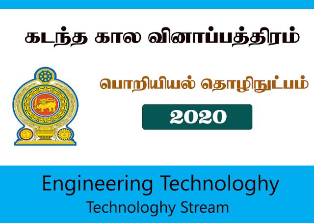 2020 - Engineering Technology - ( Advanced Level Examination)