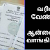 HOW TO GET VOTER ID CARD IS ONLINE. ??