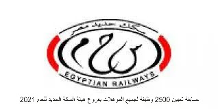 وظائف الهيئة القومية لسكك حديد مصر  مسابقة تعيين 2500 وظيفة لجميع المؤهلات بفروع هيئة السكة الحديد للعام 2021