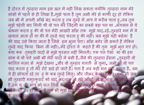sweet love letter to wife in hindi