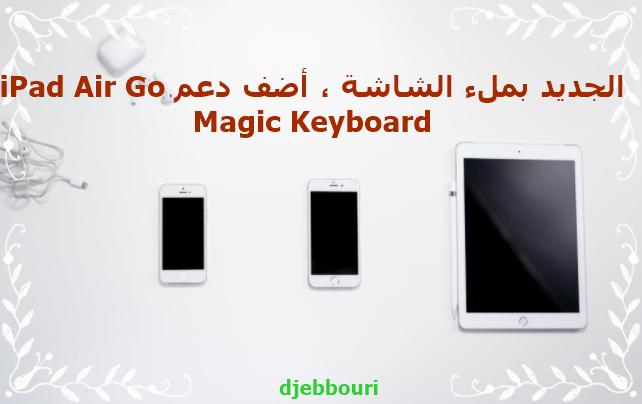 iPad Air Go الجديد بملء الشاشة ، أضف دعم Magic Keyboard