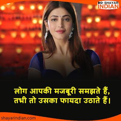 मजबूरी का फायदा - Hindi Shayari on Majburi Ka Fayda