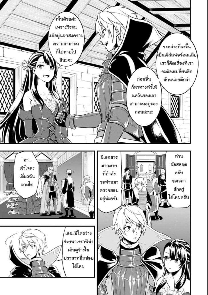 อ่านการ์ตูน Oda Nobunaga to Iu Nazo no Shokugyo ga Mahou Kenshi yori Cheat Dattanode Oukoku wo Tsukuru Koto ni Shimashita ตอนที่ 8 หน้าที่ 17