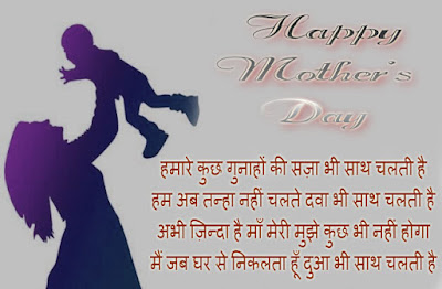 Mothers Dya SMSin Hindi, Best Mothers Day Shayari,Maa Shayari,,Mothers Day greetings in Hindi, Mothers Day SMS in Hindi,Happy Mother's Day Wishes SMS.