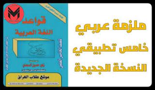 تحميل ملزمة قواعد اللغة العربية للصف الخامس التطبيقي 2020 النسخة الجديدة