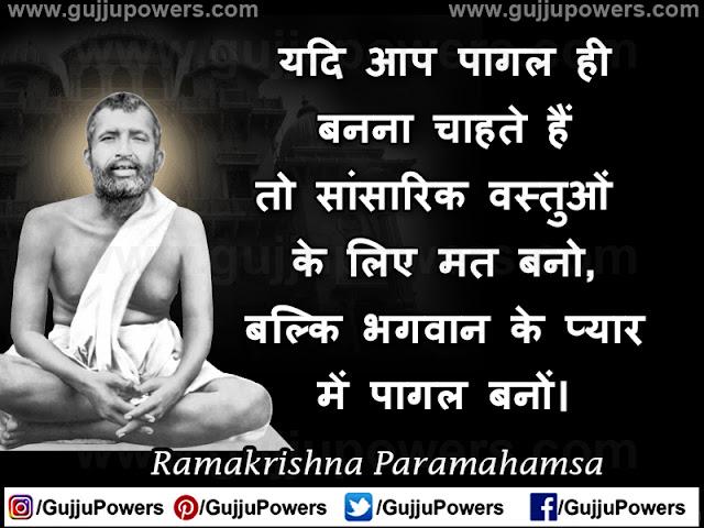 swami ramkrishna paramhans