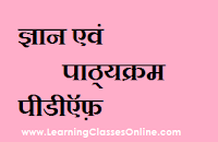 Knowledge and Curriculum study material in hindi, Knowledge and Curriculum ebook in hindi, Knowledge and Curriculum b.ed in hindi,