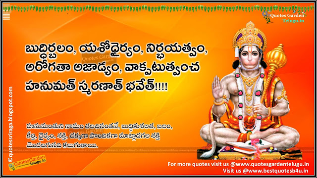 hanuman dhyana shlokas in telugu
