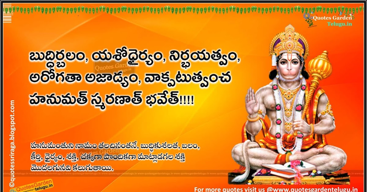 hanuman dhyana shlokas in telugu quotes garden telugu