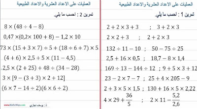 رياضيات الاولى اعدادي العمليات على الاعداد العشرية والاعداد الطبيعية جزء 2