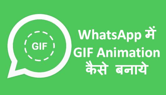 hindi-me-jane-whatsapp-gif-animation-kaise-banate-hai
