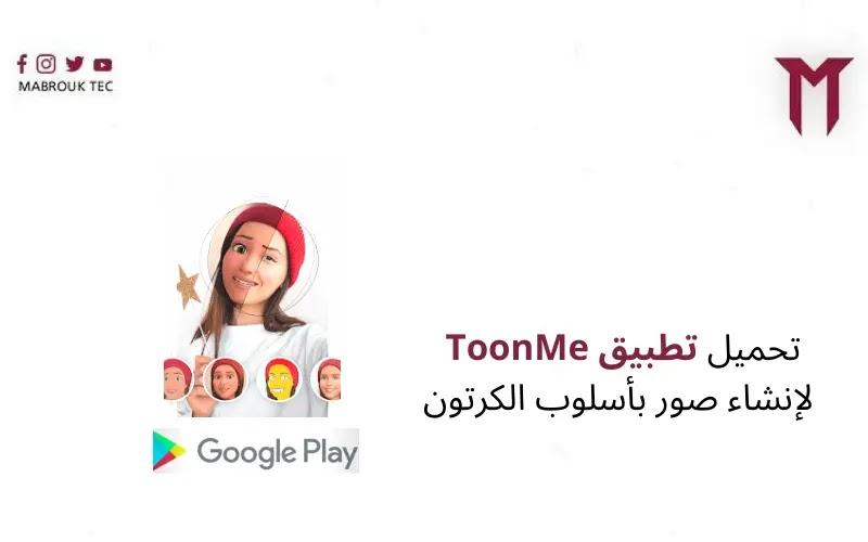 تطبيق ToonMe لإنشاء صور بأسلوب الكرتون