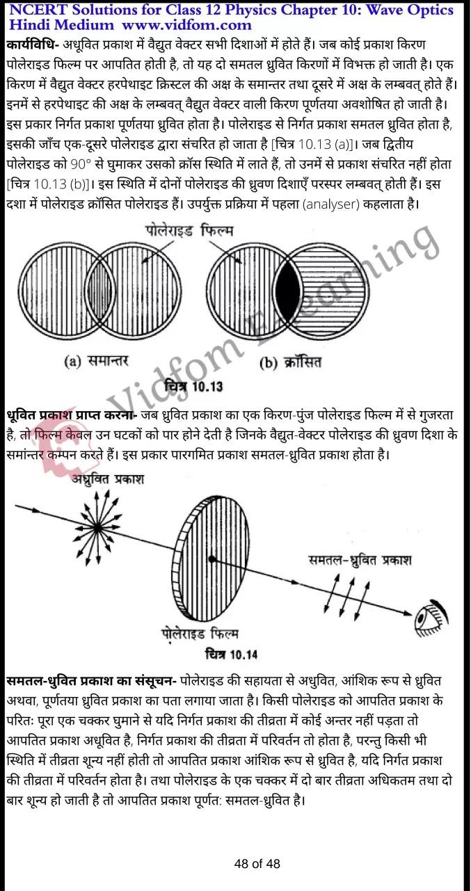 class 12 physics chapter 10 light hindi medium 48