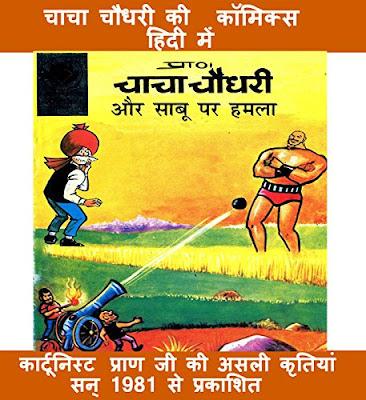 Chacha Chaudhary - Sabu Par Hamla Hindi Comic PDF download