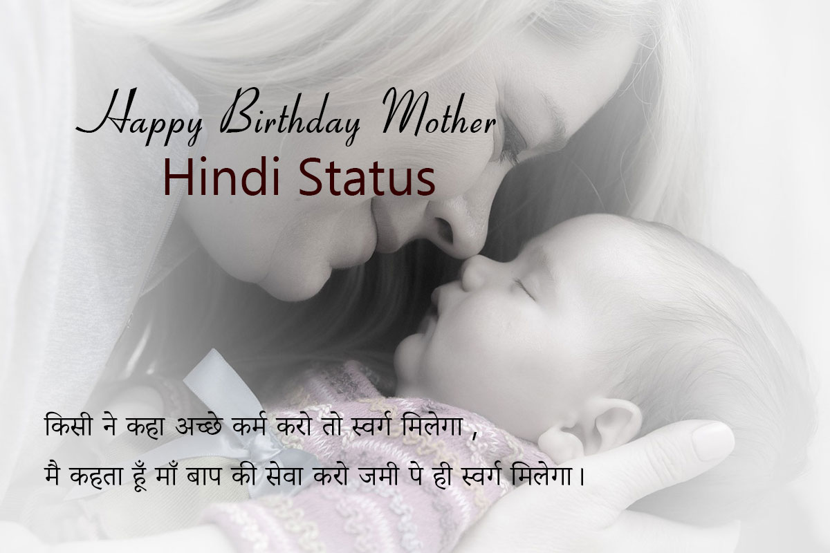 100+ Mother Birthday status Hindi