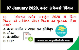 Daily Current Affairs Quiz in Hindi 07 January 2020