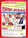 राजस्थान क्रोनोलॉजी करेंट अफेयर्स 2020 : सभी प्रतियोगी परीक्षा हेतु हिंदी पीडीऍफ़ पुस्तक | Rajsthan Chronology Current Affairs 2020 : For All Competitive Exam Hindi PDF Book