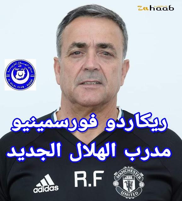 مدرب الهلال السوداني الجديد البرتغالي ريكاردو فورسمينيو