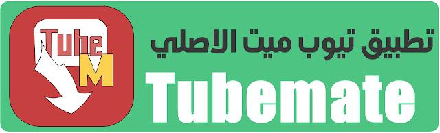 تنزيل تطبيق تيوب ميت Tubemate أخر إصدار للأندرويد برابط مباشر