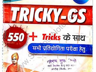 Important gk tricks pdf