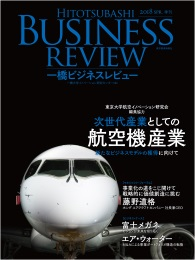 【一橋ビジネスレビュー】 2017年度 Vol.65-No.4