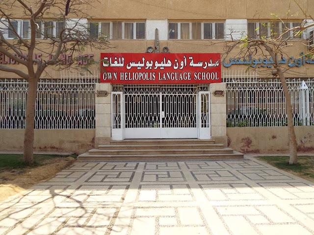 مصاريف مدرسة شيراتون هليوبوليس للغات