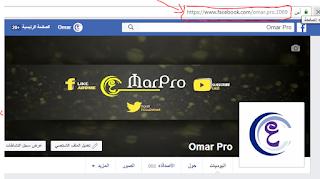 طريقة معرفة id الخاص بأي حساب او صفحة او جروب على فيسبوك بكل سهولة