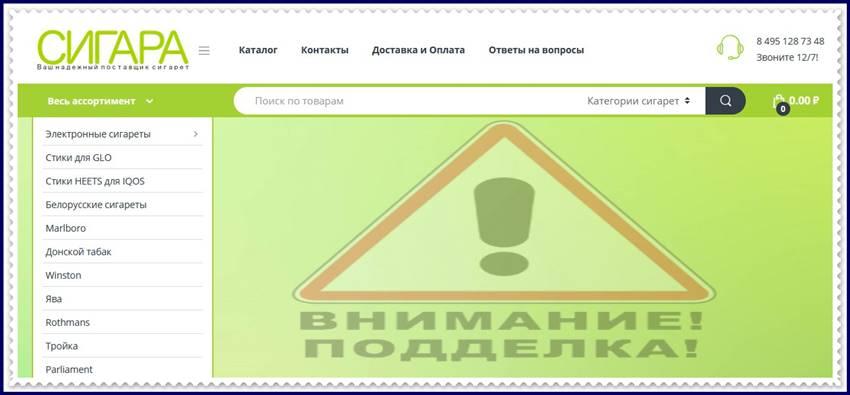 Мошеннический сайт sigara.in – Отзывы о магазине, развод! Фальшивый магазин
