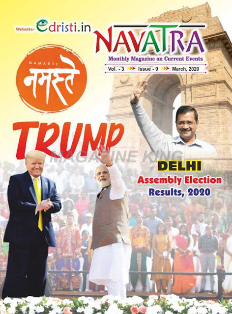 Edristi Navatra Current Affairs (March 2020) : For All Competitive Exam Hindi PDF Book