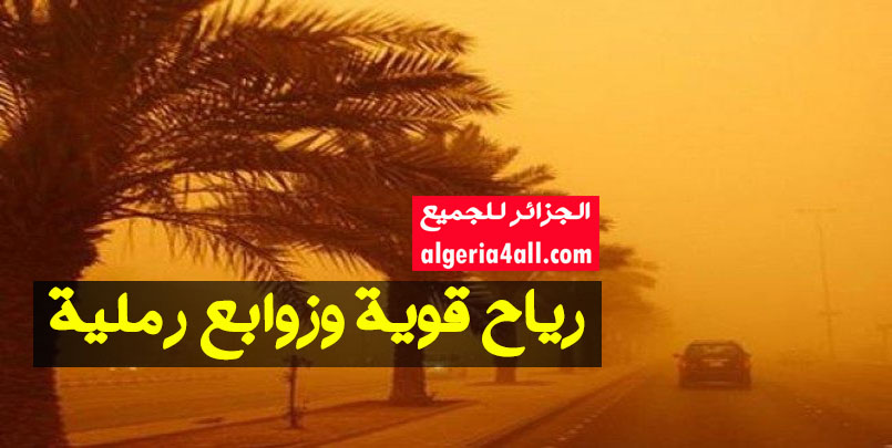 رياح قوية وزوابع رملية,طقس / رياح قوية وزوابع رملية على هذه الولايات اليوم.مصالح الأرصاد الجوية,طقس, الطقس, الطقس اليوم, الطقس غدا, الطقس نهاية الاسبوع, الطقس شهر كامل, افضل موقع حالة الطقس, تحميل افضل تطبيق للطقس, حالة الطقس في جميع الولايات, الجزائر جميع الولايات, #طقس, #الطقس_2020, #météo, #météo_algérie, #Algérie, #Algeria, #weather, #DZ, weather, #الجزائر, #اخر_اخبار_الجزائر, #TSA, موقع النهار اونلاين, موقع الشروق اونلاين, موقع البلاد.نت, نشرة احوال الطقس, الأحوال الجوية, فيديو نشرة الاحوال الجوية, الطقس في الفترة الصباحية, الجزائر الآن, الجزائر اللحظة, Algeria the moment, L'Algérie le moment, 2021, الطقس في الجزائر , الأحوال الجوية في الجزائر, أحوال الطقس ل 10 أيام, الأحوال الجوية في الجزائر, أحوال الطقس, طقس الجزائر - توقعات حالة الطقس في الجزائر ، الجزائر   طقس,  رمضان كريم رمضان مبارك هاشتاغ رمضان رمضان في زمن الكورونا الصيام في كورونا هل يقضي رمضان على كورونا ؟ #رمضان_2020 #رمضان_1441 #Ramadan #Ramadan_2020 المواقيت الجديدة للحجر الصحي