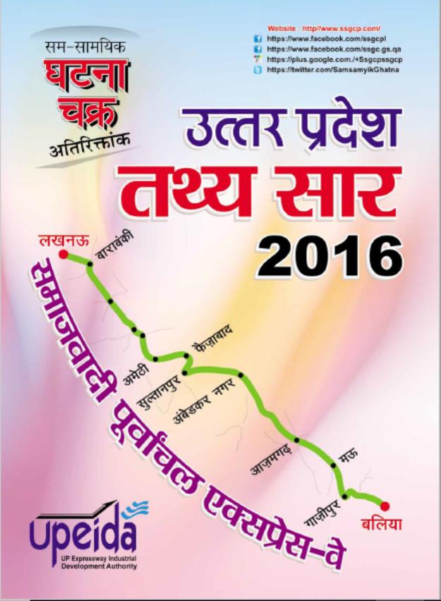 UP Ghatna Chakra Sam-Samayik :For All Uttar Pradesh Boo