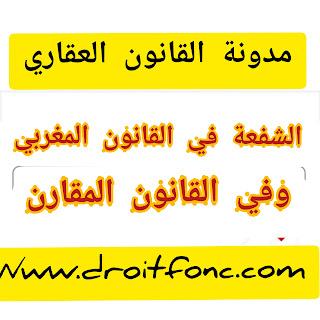 الشفعة على ضوء مدونة الحقوق العينية