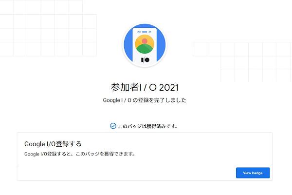 Google I/O 2021 登録バッジ