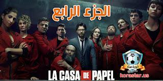 سماك داون شو | مسلسل La Casa De Papel 4 شبكة نتفكلس تطلق مسلسل لاكاسا دي بابيل الجزء الرابع
