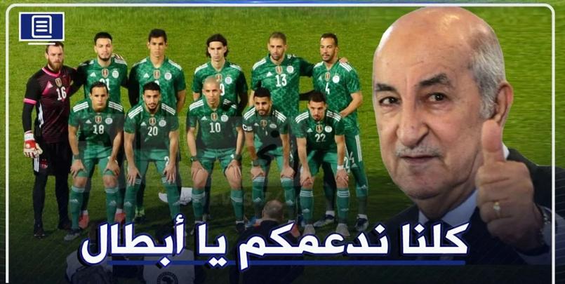 الجزائر 5 بوتسوانا+تصفيات كأس إفريقيا للأمم+الرئيس تبون التويتر+كلنا ندعمكم يا أبطال+
