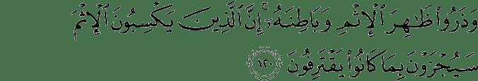 Surat Al-An'am Ayat 120