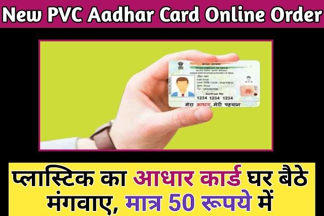 PVC Aadhar Card Print Kaise Kare 2021 में