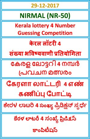 Kerala lottery 4 Number Guessing Competition NIRMAL NR-50