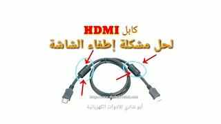 كابل HDMI بفلتر