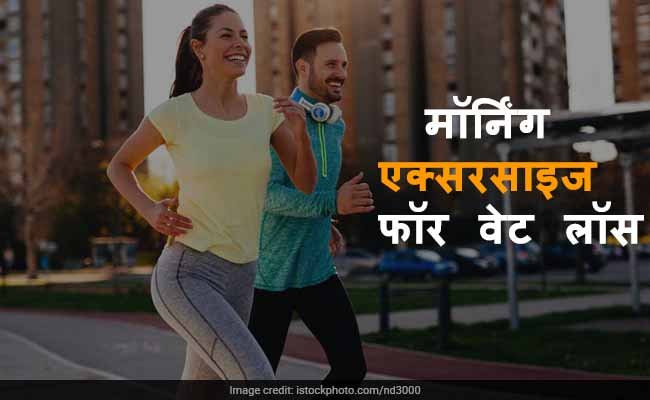 Morning Exercise Routine to Lose Weight at Home