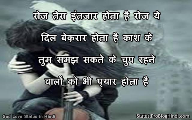 sad love status for girls