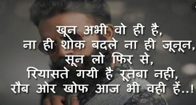 Badmashi whatsapp status in hindi