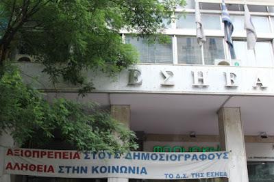 Η ΕΣΗΕΑ καλεί την Γεροβασίλη να αποσύρει τη μήνυση εναντίον των δημοσιογράφων της «Καθημερινής»