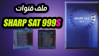 احدث ملف قنوات SHARP SAT 999S