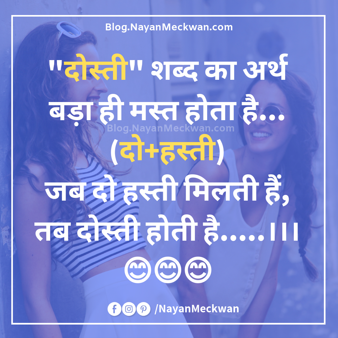 फ्रेंडशिप शायरी | friendship day quotes in hindi