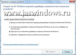 Отключение обновления драйверов в Windows 7/10.