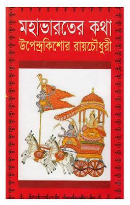 Upendra Kishore Roy Chowdhury Books Pdf