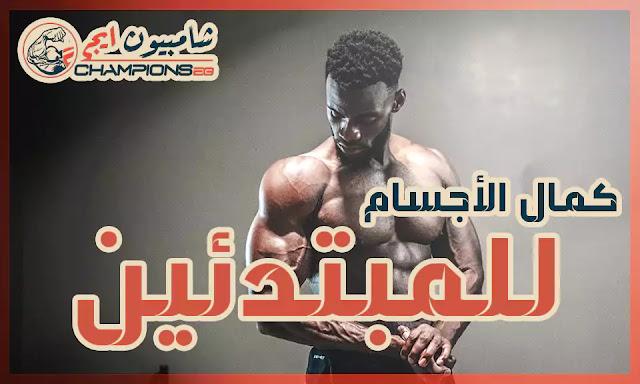 رياضة كمال الأجسام للمبتدئين وأهم النصائح للبدء بها Bodybuilding